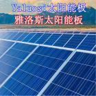太阳能离网并网发电系统