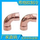 铜弯头 热泵铜配件