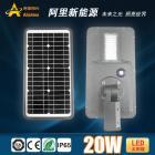 新款太阳能一体化路灯