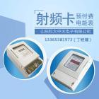 DF型多用户集中式电表