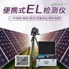 便携式组件EL测试仪