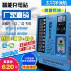 10路電動車充電站