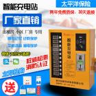刷卡投币电动车充电站