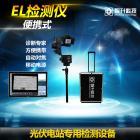 便携式EL检测仪