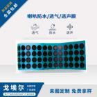 手机喇叭防水膜 [深圳市戈埃尔科技有限公司 13691801529]