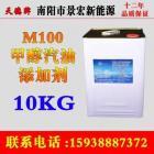 甲醇汽油添加劑