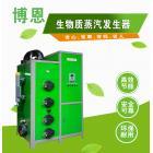 生物質蒸汽發生器