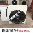 煤矿用D型加热暖风机