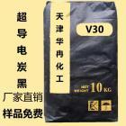 防静电橡胶用导电碳黑