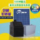 太阳能家用光伏发电系统