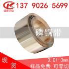 C5210磷铜带