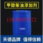 甲醇柴油添加劑