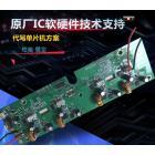 双节锂电池充电芯片IC