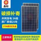 270W太阳能板
