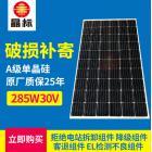 单晶硅285W30V太阳能板
