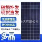 275瓦常规多晶太阳能发电板