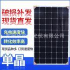 常规单晶太阳能组件