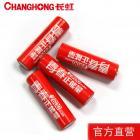 5號鎳氫充電電池2600毫安時