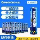 7号碱性电池LR03遥控器七号电池