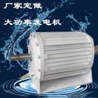 永磁風力發電大型風力發電機