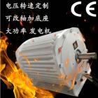 低速风力发电机永磁风力发电
