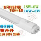LED雷达感应灯管 [深圳市美创芯照明有限公司 0755-88220029]