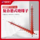 110KV高压棒形复合悬式绝缘子