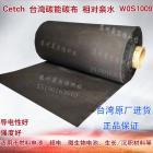 电池专用柔性导电碳布